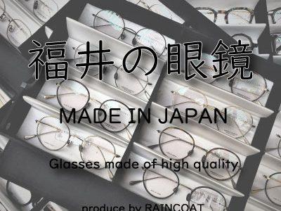 福井の眼鏡フェア produce by RAINCOAT