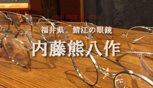 鯖江の眼鏡「内藤熊八作」フェア!!