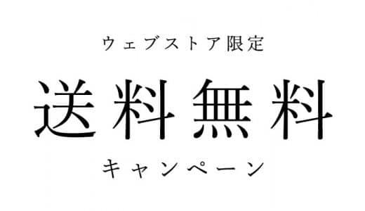 【期間限定】ウェブストア送料無料キャンペーン