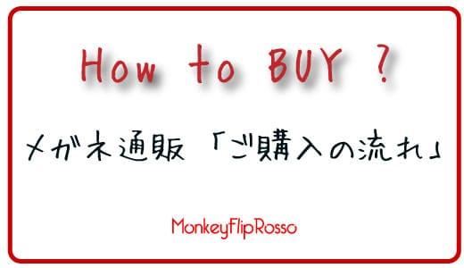 メガネ通販「ご購入の流れ」