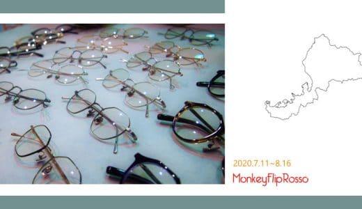 福井のメガネフェア2020