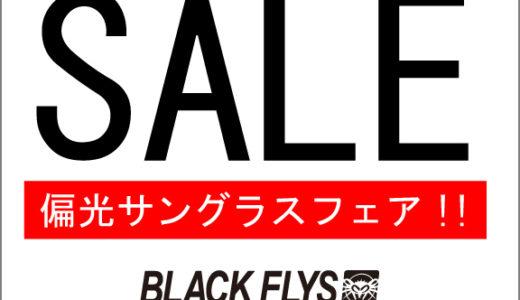 【SALE】BLACK FLYS 偏光レンズサングラスフェア