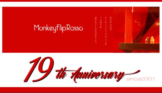 MonkeyFlipRosso19周年企画