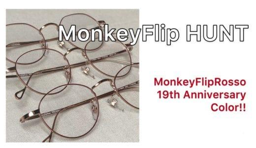 MonkeyFlipHUNT Rosso19周年アニバーサリーカラー 限定発売!