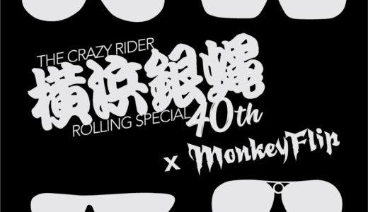 横浜銀蝿40th×MonkeyFlipリリース!