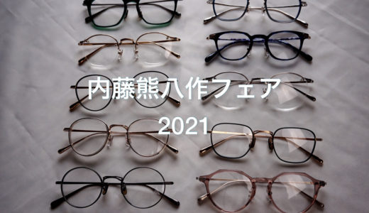 2021「内藤熊八作」フェア